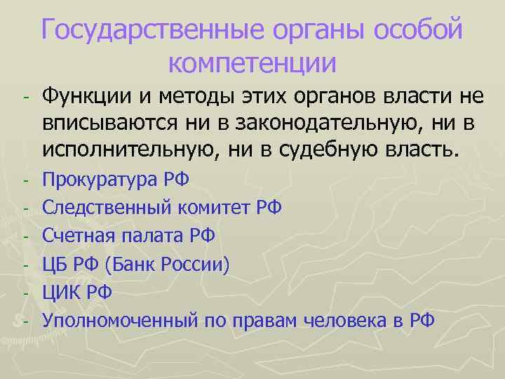 Государственные органы особой компетенции - Функции и методы этих органов власти не вписываются ни