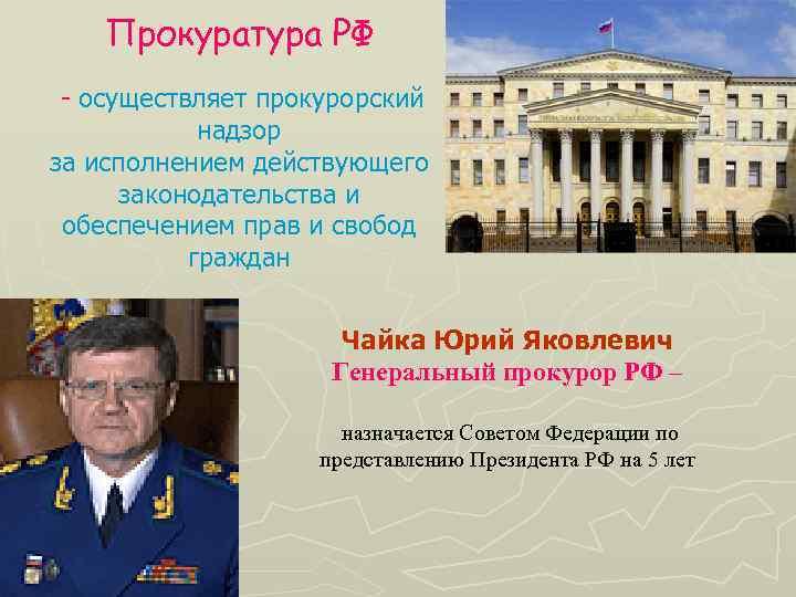 Прокуратура РФ - осуществляет прокурорский надзор за исполнением действующего законодательства и обеспечением прав и