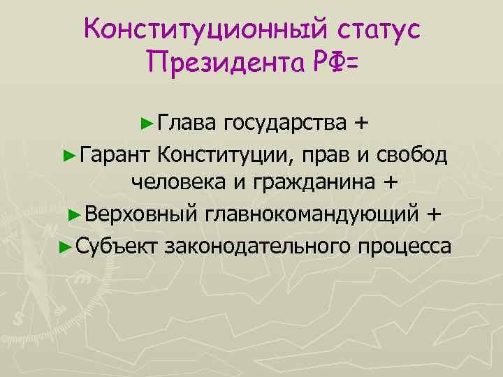 Конституционный статус Президента РФ= ► Глава государства + ► Гарант Конституции, прав и свобод
