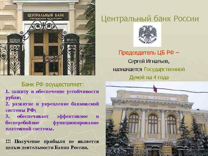 Центральный банк России Председатель ЦБ РФ – Сергей Игнатьев, назначается Государственной Думой на 4