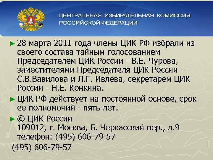 ► 28 марта 2011 года члены ЦИК РФ избрали из своего состава тайным голосованием