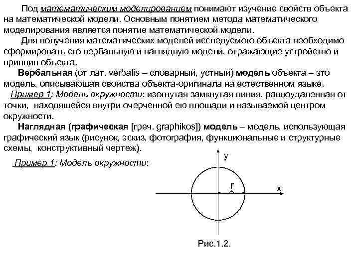 Под математическим моделированием понимают изучение свойств объекта на математической модели. Основным понятием метода математического