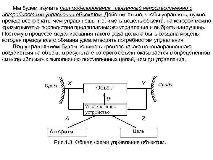 Мы будем изучать тип моделирования, связанный непосредственно с потребностями управления объектом. Действительно, чтобы управлять,