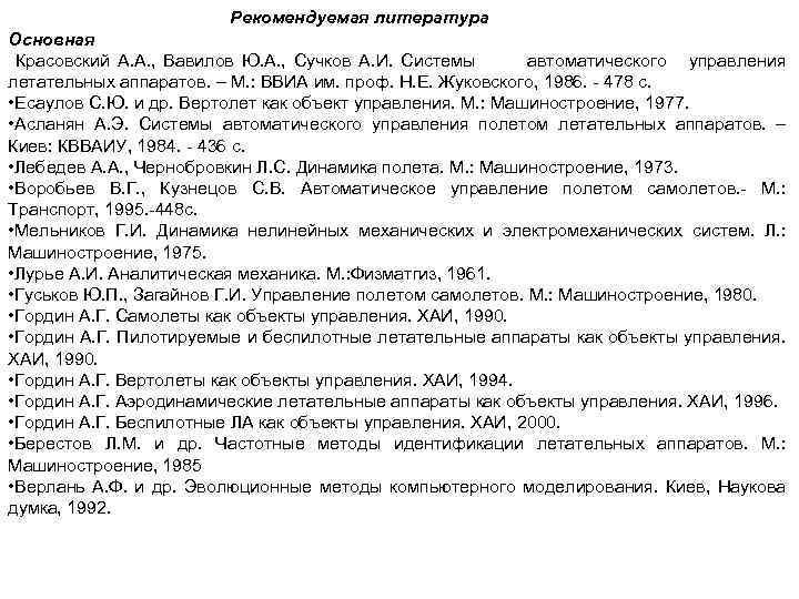 Рекомендуемая литература Основная Красовский А. А. , Вавилов Ю. А. , Сучков А. И.