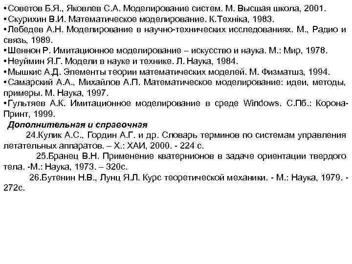 • Советов Б. Я. , Яковлев С. А. Моделирование систем. М. Высшая школа,
