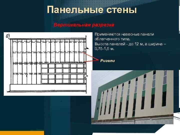 Панельные стены Вертикальная разрезка Применяются навесные панели облегченного типа. Высота панелей до 12 м,