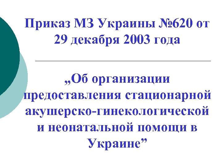 """Приказ МЗ Украины № 620 от 29 декабря 2003 года """"Об организации предоставления стационарной"""