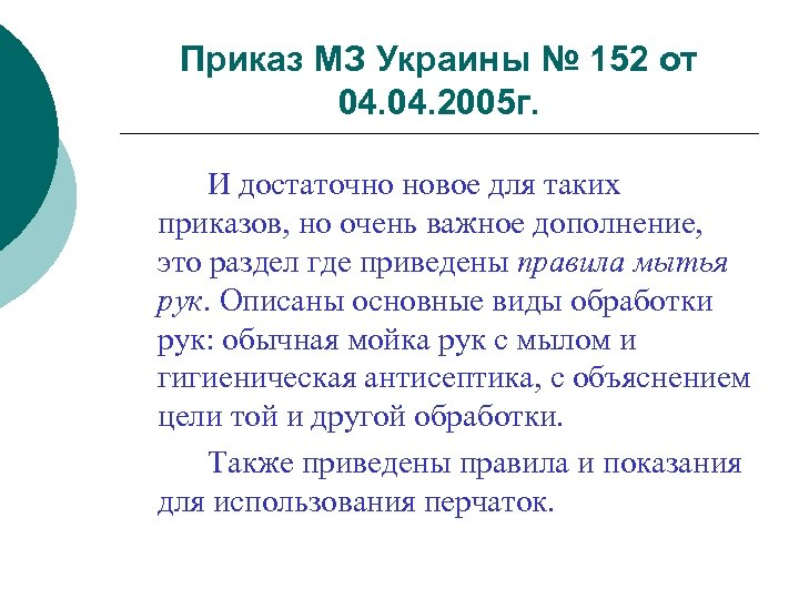Приказ МЗ Украины № 152 от 04. 2005 г. И достаточно новое для таких