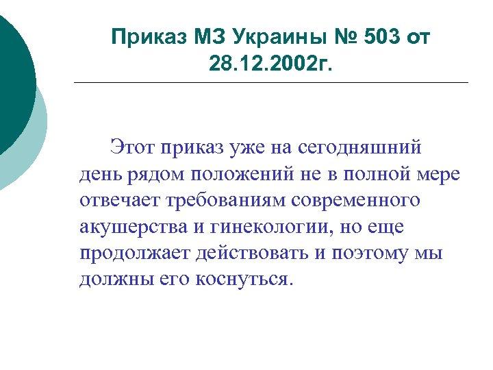 Приказ МЗ Украины № 503 от 28. 12. 2002 г. Этот приказ уже на
