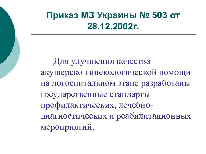 Приказ МЗ Украины № 503 от 28. 12. 2002 г. Для улучшения качества акушерско-гинекологической