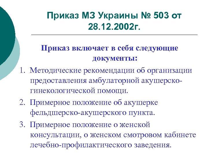 Приказ МЗ Украины № 503 от 28. 12. 2002 г. Приказ включает в себя