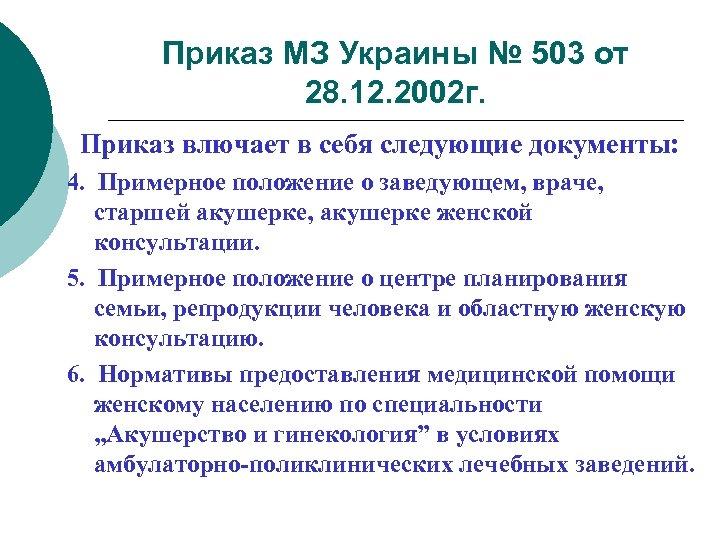 Приказ МЗ Украины № 503 от 28. 12. 2002 г. Приказ влючает в себя
