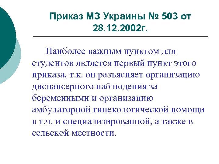 Приказ МЗ Украины № 503 от 28. 12. 2002 г. Наиболее важным пунктом для