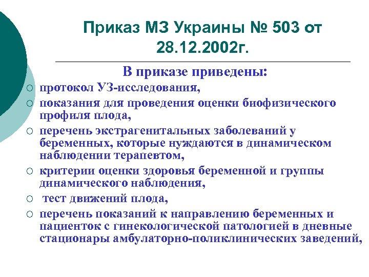 Приказ МЗ Украины № 503 от 28. 12. 2002 г. В приказе приведены: ¡