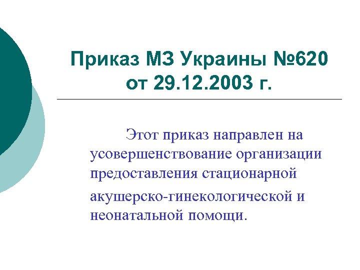Приказ МЗ Украины № 620 от 29. 12. 2003 г. Этот приказ направлен на