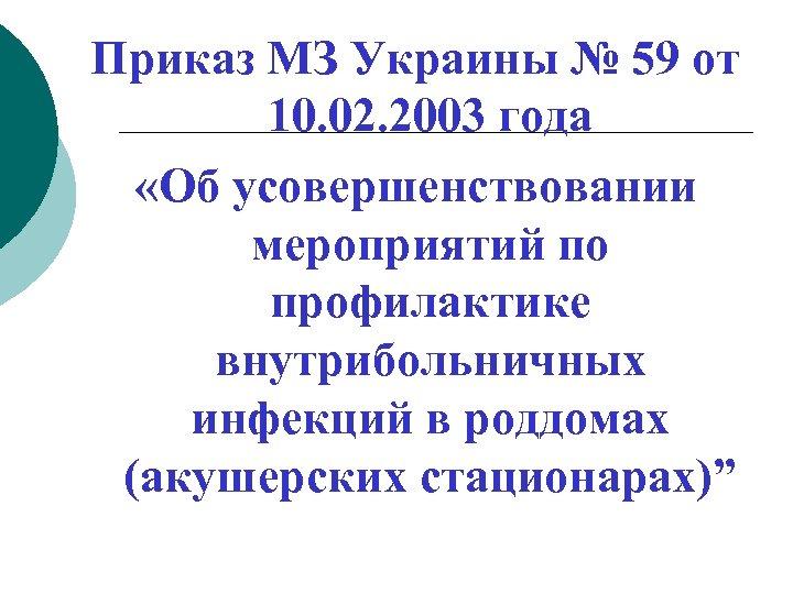 Приказ МЗ Украины № 59 от 10. 02. 2003 года «Об усовершенствовании мероприятий по