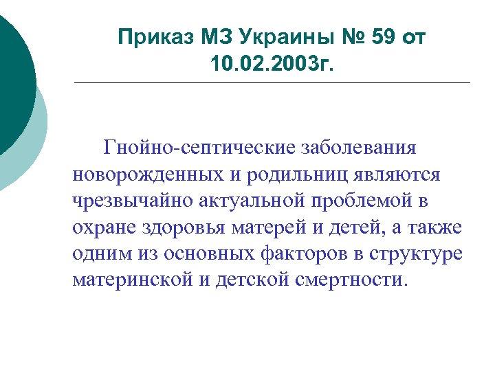 Приказ МЗ Украины № 59 от 10. 02. 2003 г. Гнойно-септические заболевания новорожденных и