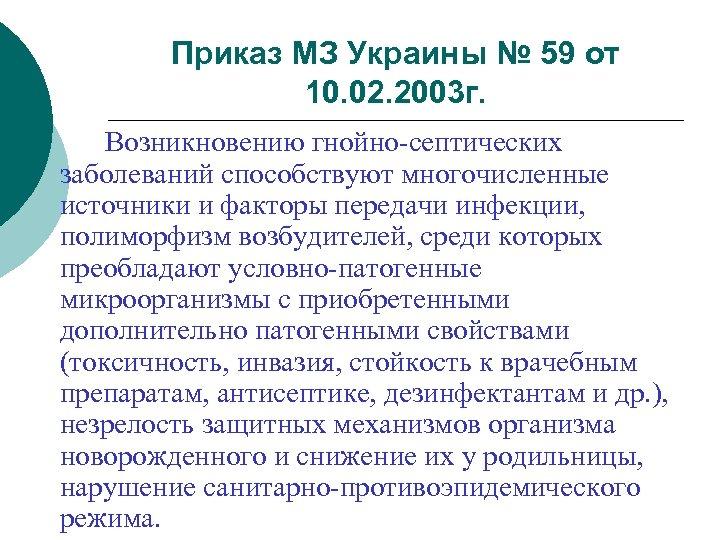 Приказ МЗ Украины № 59 от 10. 02. 2003 г. Возникновению гнойно-септических заболеваний способствуют