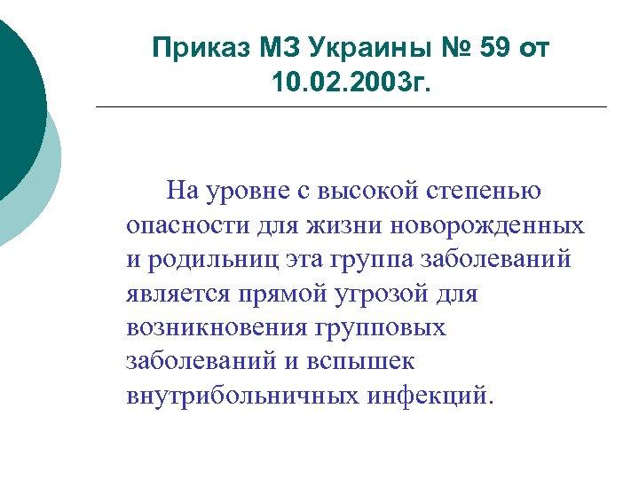 Приказ МЗ Украины № 59 от 10. 02. 2003 г. На уровне с высокой
