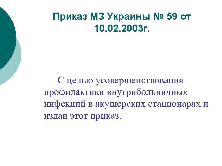 Приказ МЗ Украины № 59 от 10. 02. 2003 г. С целью усовершенствования профилактики