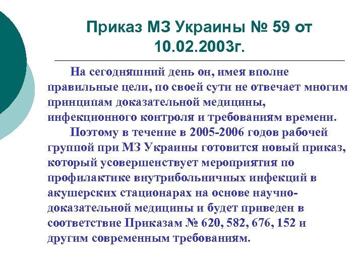 Приказ МЗ Украины № 59 от 10. 02. 2003 г. На сегодняшний день он,