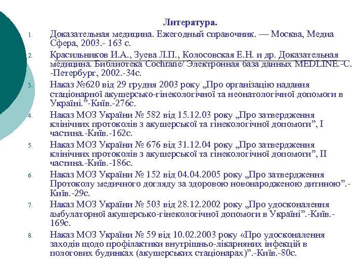 1. 2. 3. 4. 5. 6. 7. 8. Литература. Доказательная медицина. Ежегодный справочник. —