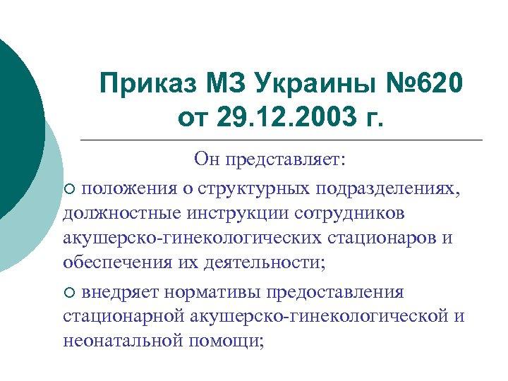 Приказ МЗ Украины № 620 от 29. 12. 2003 г. Он представляет: ¡ положения