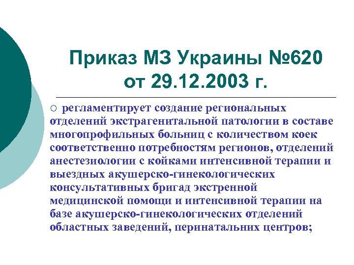 Приказ МЗ Украины № 620 от 29. 12. 2003 г. регламентирует создание региональных отделений