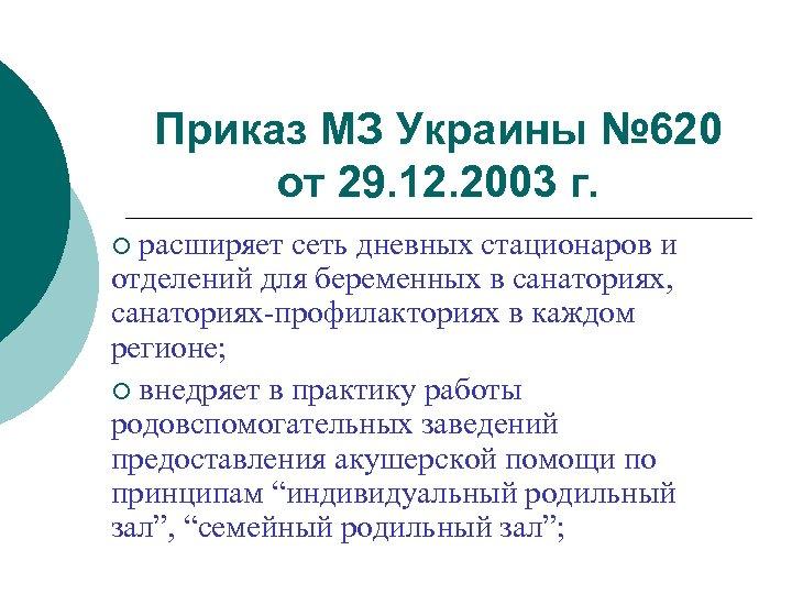 Приказ МЗ Украины № 620 от 29. 12. 2003 г. расширяет сеть дневных стационаров