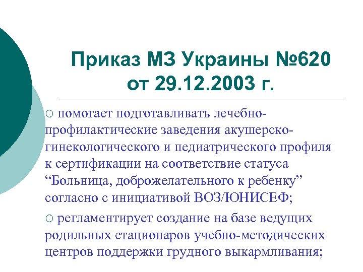Приказ МЗ Украины № 620 от 29. 12. 2003 г. помогает подготавливать лечебнопрофилактические заведения