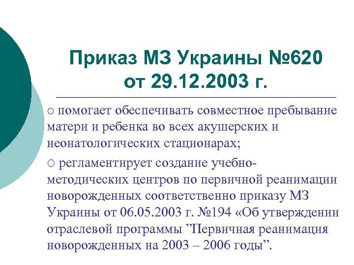 Приказ МЗ Украины № 620 от 29. 12. 2003 г. помогает обеспечивать совместное пребывание