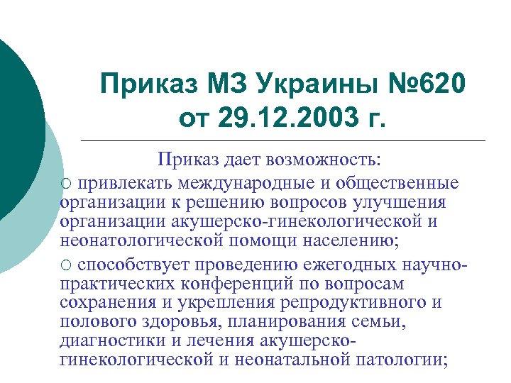 Приказ МЗ Украины № 620 от 29. 12. 2003 г. Приказ дает возможность: ¡