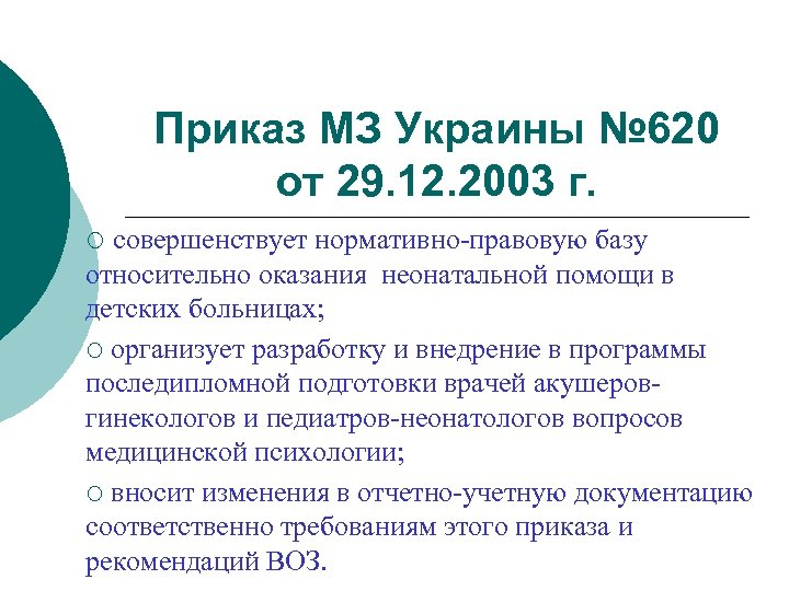 Приказ МЗ Украины № 620 от 29. 12. 2003 г. совершенствует нормативно-правовую базу относительно