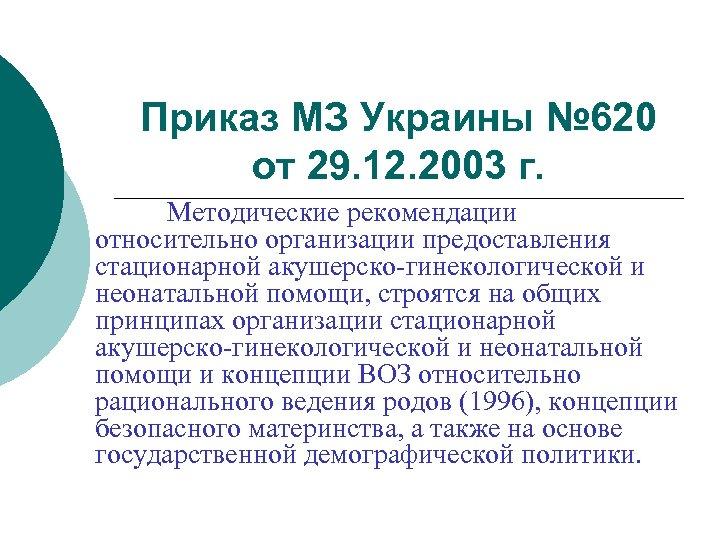 Приказ МЗ Украины № 620 от 29. 12. 2003 г. Методические рекомендации относительно организации
