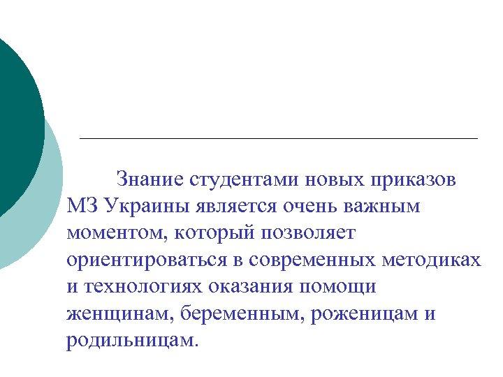Знание студентами новых приказов МЗ Украины является очень важным моментом, который позволяет ориентироваться в