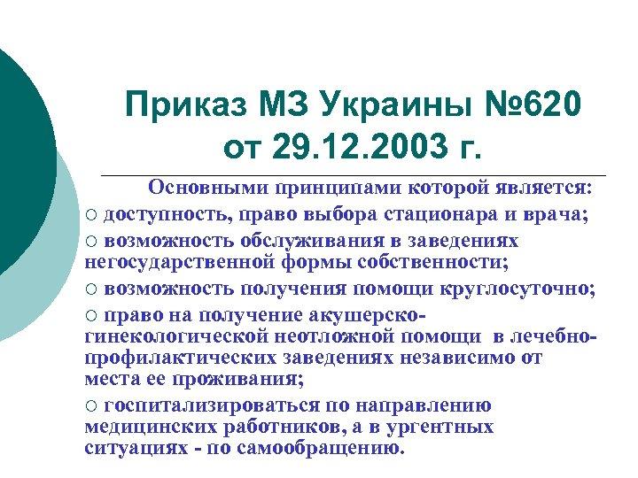 Приказ МЗ Украины № 620 от 29. 12. 2003 г. Основными принципами которой является: