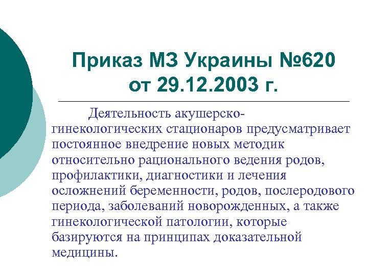 Приказ МЗ Украины № 620 от 29. 12. 2003 г. Деятельность акушерскогинекологических стационаров предусматривает