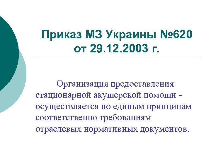 Приказ МЗ Украины № 620 от 29. 12. 2003 г. Организация предоставления стационарной акушерской