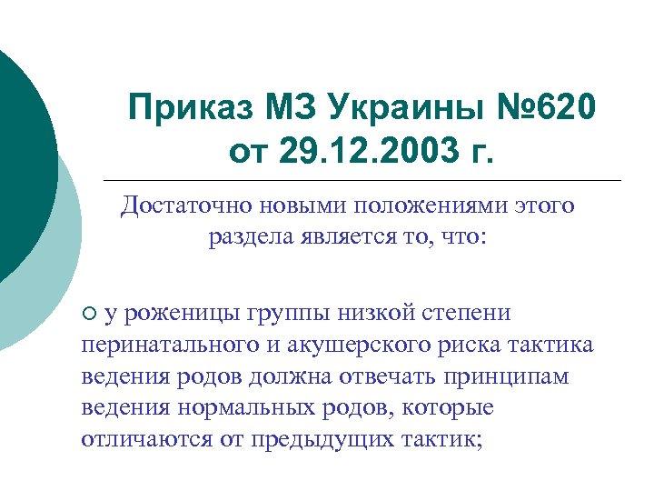 Приказ МЗ Украины № 620 от 29. 12. 2003 г. Достаточно новыми положениями этого