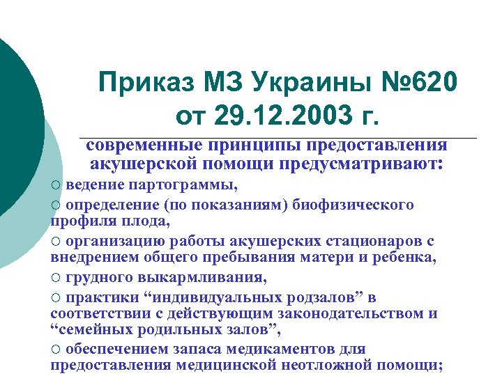 Приказ МЗ Украины № 620 от 29. 12. 2003 г. современные принципы предоставления акушерской