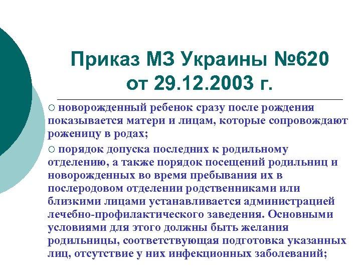 Приказ МЗ Украины № 620 от 29. 12. 2003 г. новорожденный ребенок сразу после