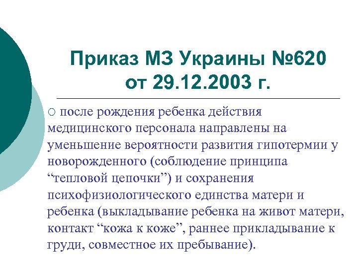 Приказ МЗ Украины № 620 от 29. 12. 2003 г. после рождения ребенка действия