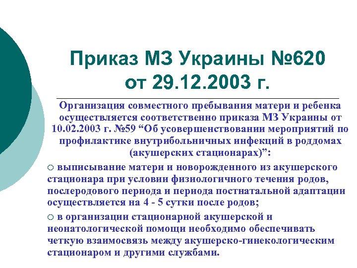 Приказ МЗ Украины № 620 от 29. 12. 2003 г. Организация совместного пребывания матери