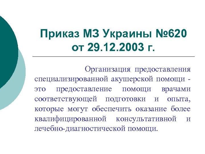 Приказ МЗ Украины № 620 от 29. 12. 2003 г. Организация предоставления специализированной акушерской