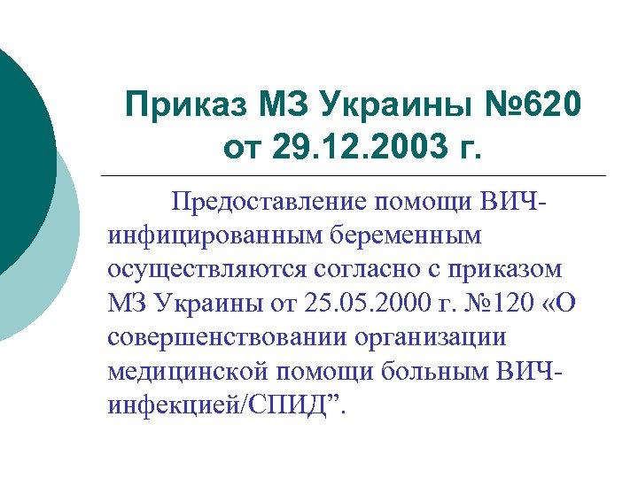 Приказ МЗ Украины № 620 от 29. 12. 2003 г. Предоставление помощи ВИЧинфицированным беременным