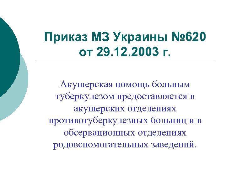 Приказ МЗ Украины № 620 от 29. 12. 2003 г. Акушерская помощь больным туберкулезом