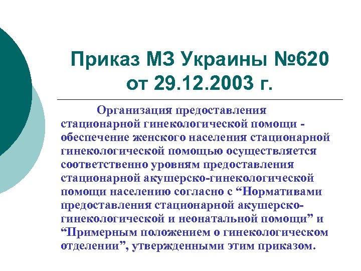 Приказ МЗ Украины № 620 от 29. 12. 2003 г. Организация предоставления стационарной гинекологической