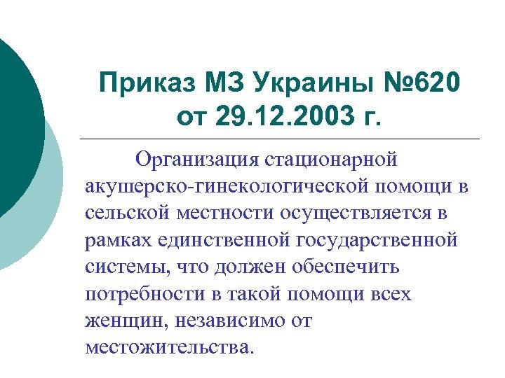 Приказ МЗ Украины № 620 от 29. 12. 2003 г. Организация стационарной акушерско-гинекологической помощи
