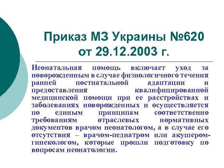 Приказ МЗ Украины № 620 от 29. 12. 2003 г. Неонатальная помощь включает уход