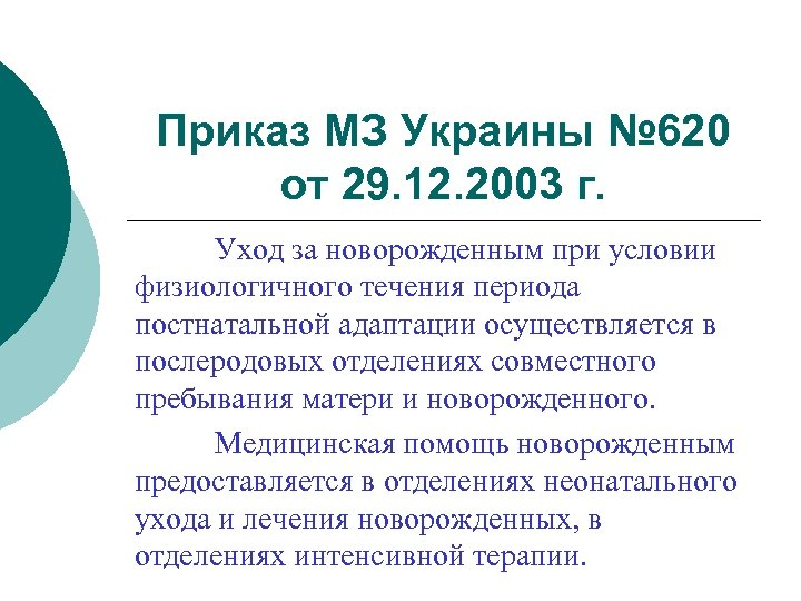 Приказ МЗ Украины № 620 от 29. 12. 2003 г. Уход за новорожденным при